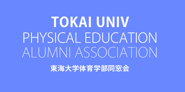 TOKAI UNIV PHYSICAL EDUCATION ALUMINI ASSOCIATION